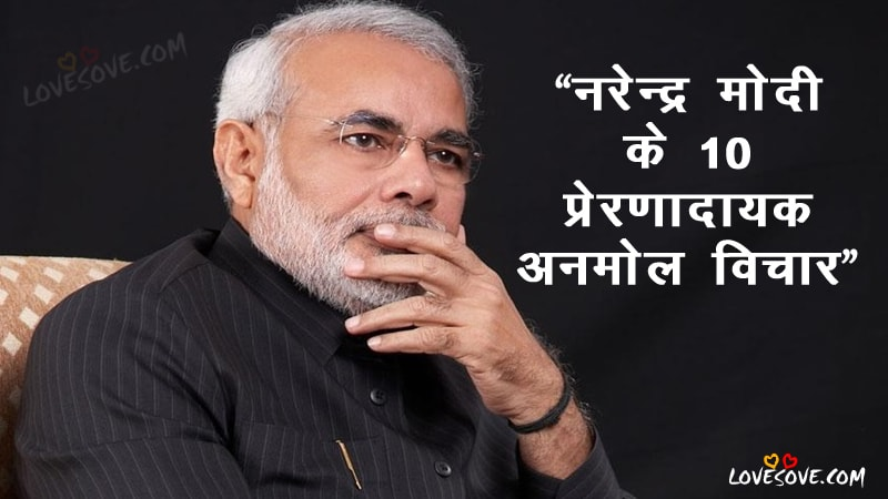 10 Best Quotes By Narendra Modi, Quotes By Indian PM, motivational quotes For Facebook and WhatsApp For Family & Friends, Best Quotes