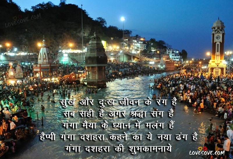 Ganga Dussehra Wishes, SMS, Images, Status for WhatsApp, गंगा दशहरा, Latest Ganga Dussehra Hindi SMS Wishes, Dussehra wishes and messages