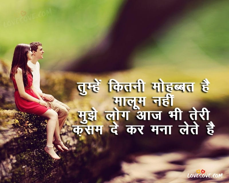 Hindi Love Shayari, Best Pyaar Mohabbat Shayari, Images, Best Love Shayari Images, Love Shayari For Facebook, love status for whatsapp