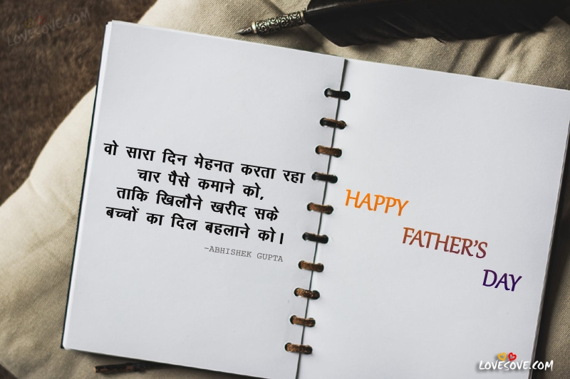 Best Lines On Happy Father's Day, Father's Days Wishes Images, Fathers day wishes images for facebook & whatsApp, Happy Fathers day