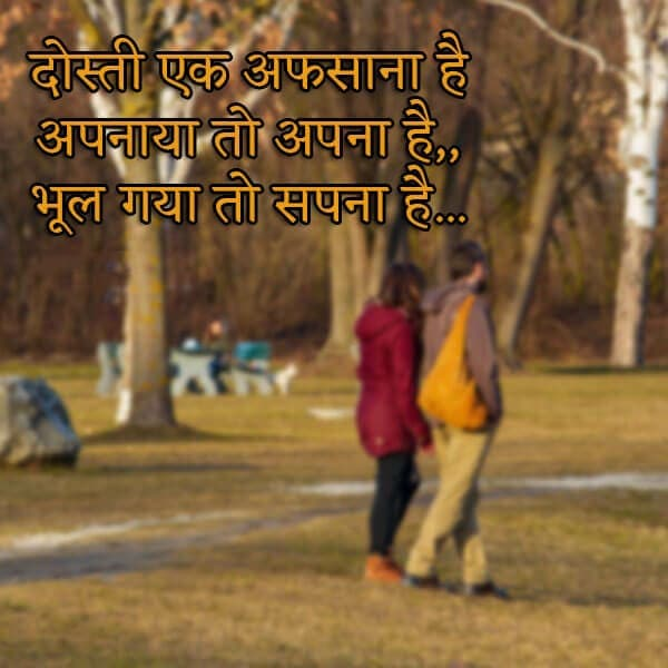 heart touching emotional friendship shayari, friendship shayari in hindi