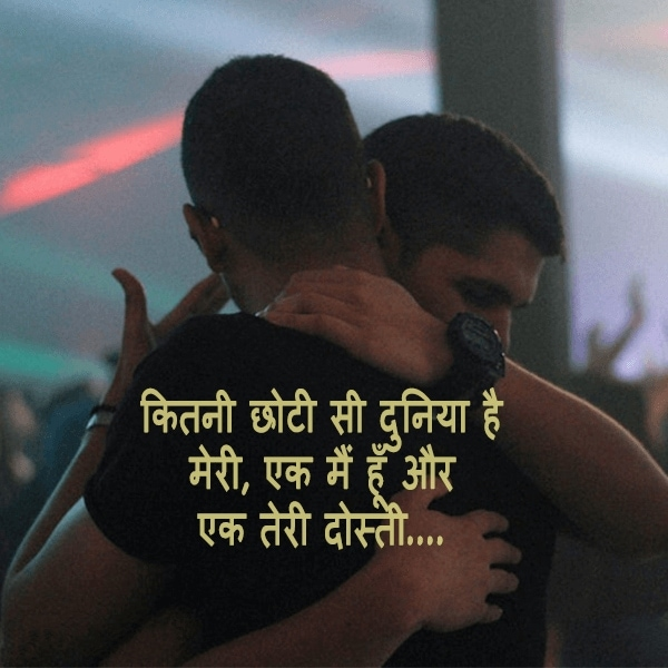 latest whatsapp status for dosti, new shayari on dosti
