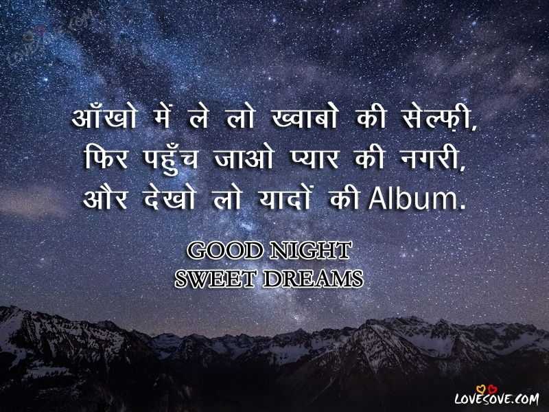Ankho Me Le Lo - Good Night Shayari, Good Night Wishes, Gn Messages, Good Night Quotes For Facebook, Good Night For WhatsApp Status