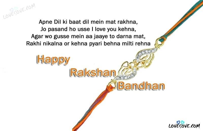 Apne Dil ki baat dil mein - Funny Rakshan Bandhan Wishes, Rakshabandhan Quotes Images ForFacebook, Funny Rakshabandhan Status For WhatsApp