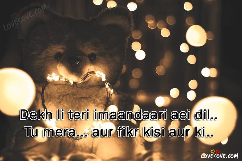 Dekh Li Teri Imaandaari - Hindi Love Shayari, Dil Shayari, Beautiful Love Shayari, Aankhein Shayari For Facebook and WhatsApp
