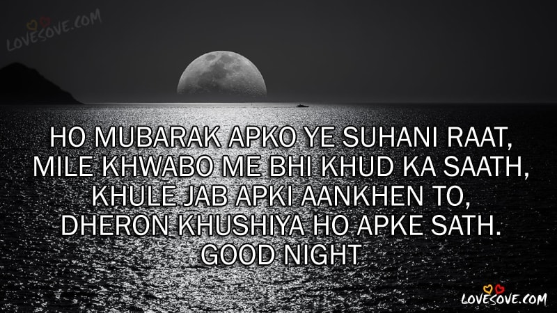 Ho Mubarak Apko Ye Suhani Raat - Good Night Wishes, Gn Messages, Good Night Quotes For Facebook, Good Night For WhatsApp Status
