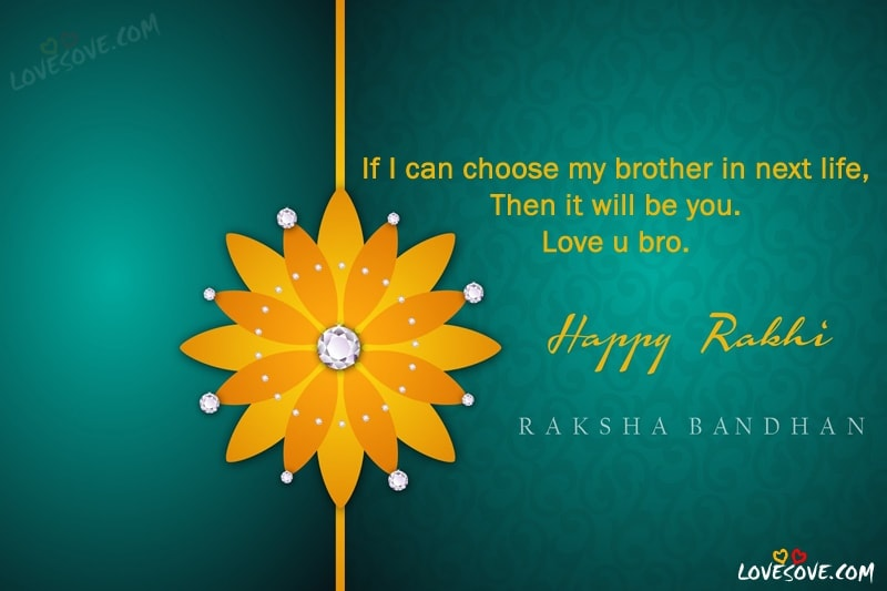 Raksha Bandhan Status Lines, Rakshabandhan Quotes Images For Brothers, Best Rakshabandhan Images For WhatsApp Status & Facebook
