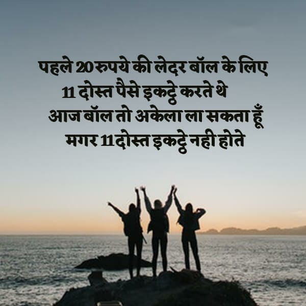 best friend shayari, friendship shayari, friend shayari
