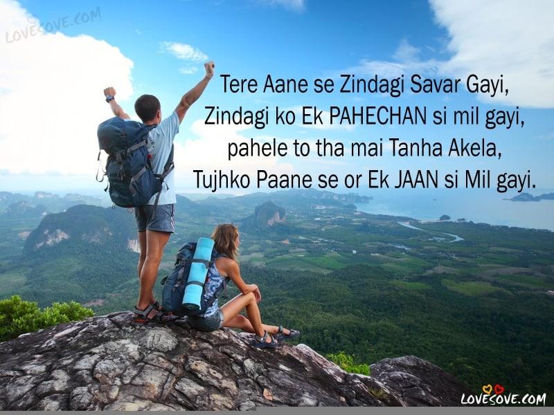 Tere Aane Se Zindagi Savar Gayi - Love Shayari, Ishq Shayari, Beautiful Love Shayari, Aankhein Shayari For Facebook and WhatsApp