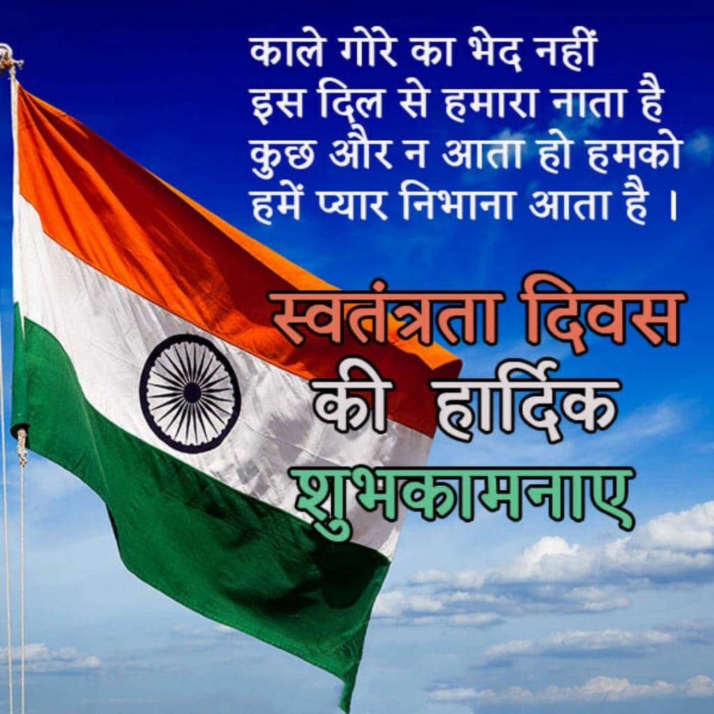shayari for independence day, independence day status fb, independence day status messages in hindi, independence day images, independence day images with quotes