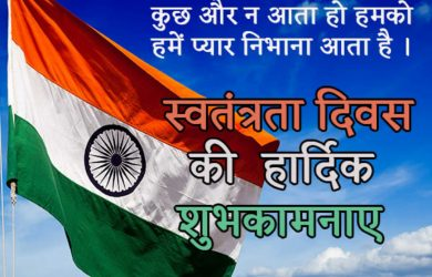 Indian Army Attitude Status In Hindi