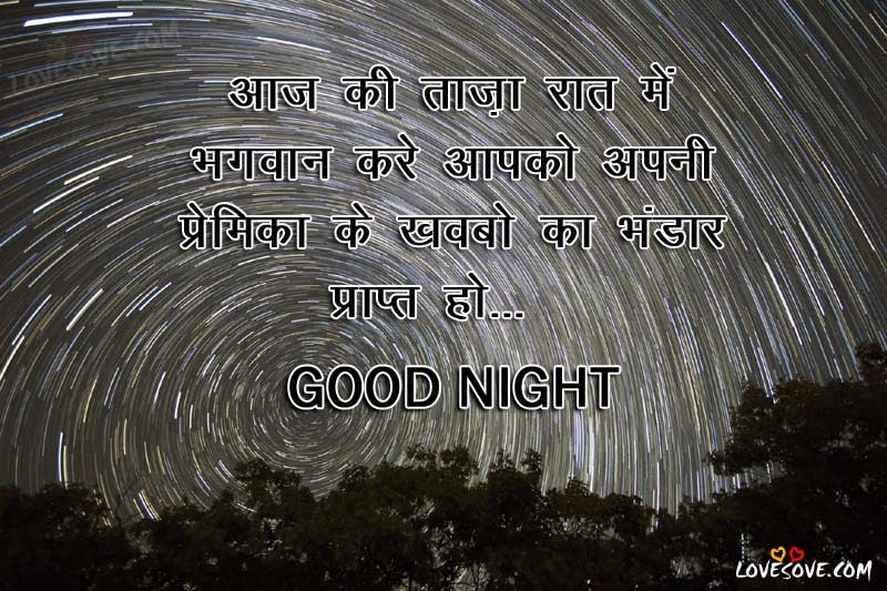 Aaj Ki Taja Raat Me - Good Night Message, Wishes, Images, Gn Messages, Good Night Quotes For Facebook, Good Night For WhatsApp Status