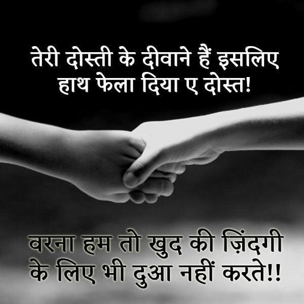 Friendship Attitude Status In Hindi 2019 Hindi Shayari