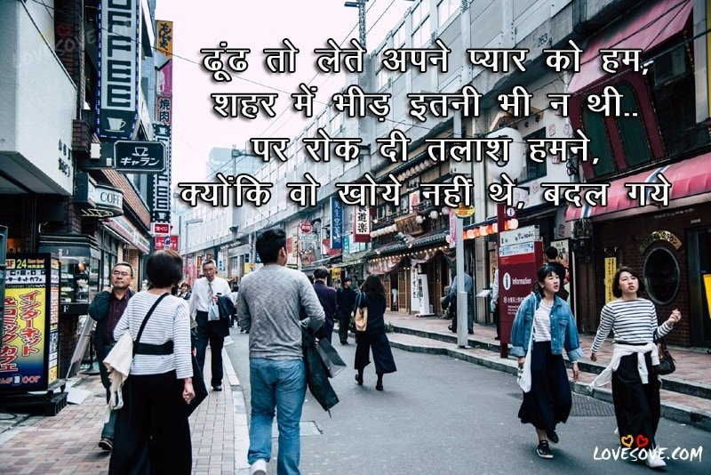 Top 100 Hindi Sad Shayari, Status, Quotes, images, Dard Shayari, Hindi Dard Shayari For Facebook, Sad Shayari Images For WhatsApp Status