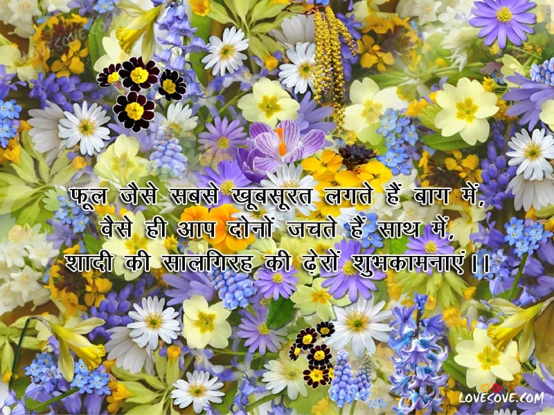 shayari on husband wife relation, cute couple shayari, anniversary shayari, marriage anniversary wishes in hindi, anniversary wishes in hindi anniversary status, anniversary wishes, happy anniversary wishes, happy wedding anniversary wishes, Happy Marriage Anniversary Hindi Status, Shayari Wishes, Quotes, SMS, Message, Top 20 Hindi Wedding Anniversary Message, Marriage Anniversary Wishes, Marriage Anniversary imaes for facebook, Marriage Anniversary shayari for whatsapp status