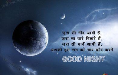 lovesove good night