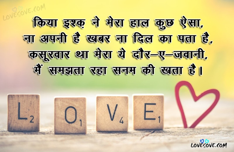Kiya Ishq Ne Mera Haal - Hindi Ishq Shayari, Love Shayari, Beautiful Love Shayari, Aankhein Shayari For Facebook and WhatsApp