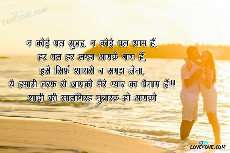 Happy Marriage Anniversary Hindi Status Shayari Wishes Quotes Sms