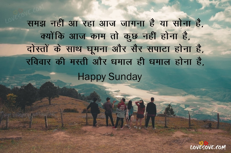 Best Lines On Happy Sunday Wishes Quotes Images In Hindi