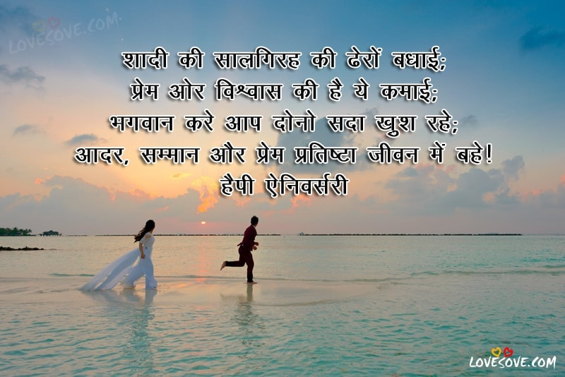 anniversary shayari, marriage anniversary wishes in hindi, anniversary wishes in hindi anniversary status, anniversary wishes, happy anniversary wishes, shayari on husband wife relation, cute couple shayari, Top 20 Happy Marriage Anniversary Wishes, Shayari In Hindi, Marriage Anniversary imaes & Wallpapers for facebook, Marriage Anniversary shayari for whatsapp status