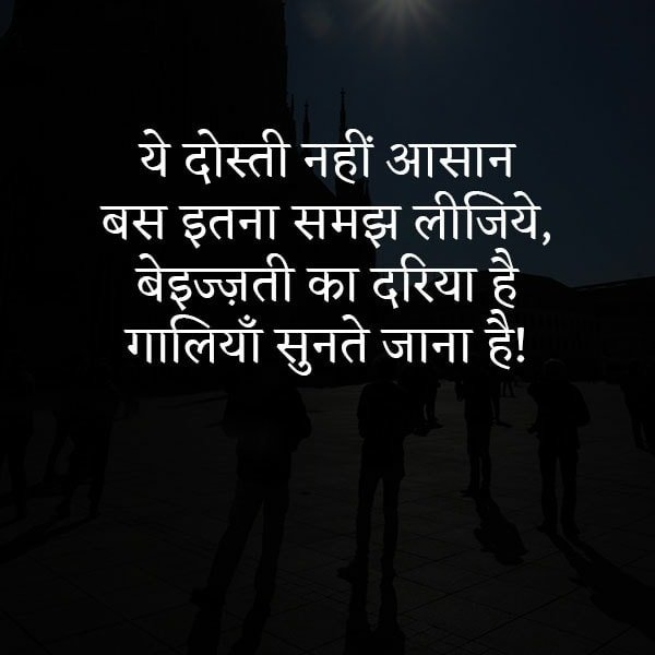 friends shayari, shayari on friendship, shayari for friends