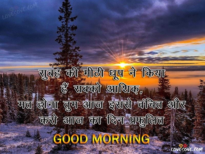 Subah Ki Meethi Dhup Ne Kiya  Good Morning Wishes Image