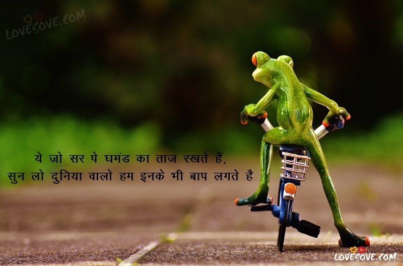 Top 50 Attitude Lines, Status, Quotes In Hindi, Funny Images, Funny WhatsApp Status, Funny Attitude Status for Boys in Hindi For Facebook