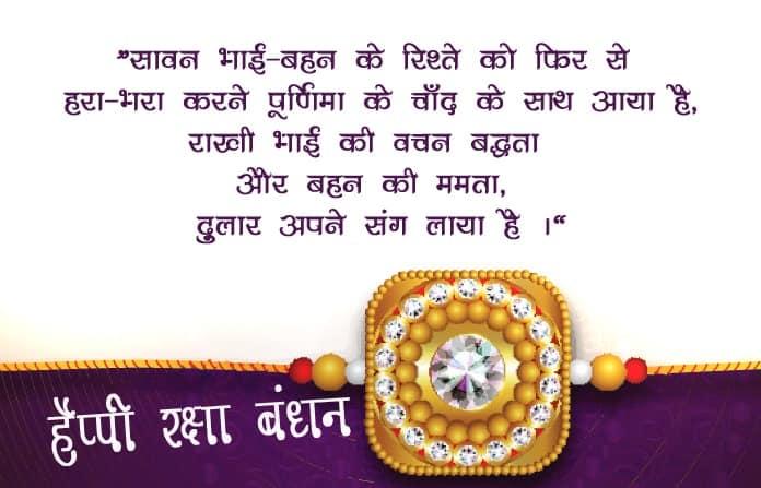 Raksha Bandhan Shayari Sher, Best Happy Raksha Bandhan Shayari in Hindi, हैप्पी रक्षा बंधन शायरी