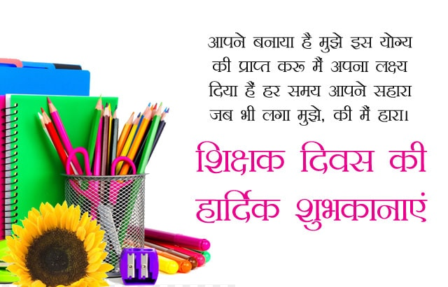 Top 10 Hindi Shayari On Teacher's Day, Teacher's Day Shayari