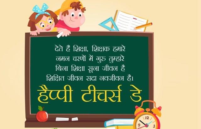 teacher shayari in hindi, shayari for teachers, shayari for teachers in hindi, happy teacher day shayari, teachers day images