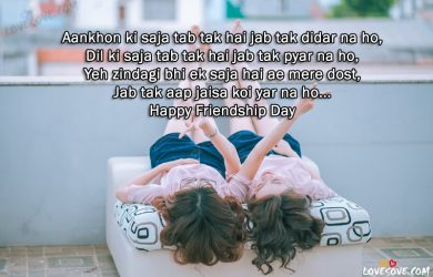 Image of: Images The Best Friendship Shayari In Hinglish Dosti Shayari For Friends Lovesovecom Heart Touching Friendship Day Quotes