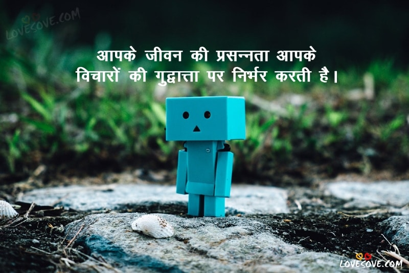 Best Hindi Inspirational Happiness Quotes On Life Happy Status Lines
