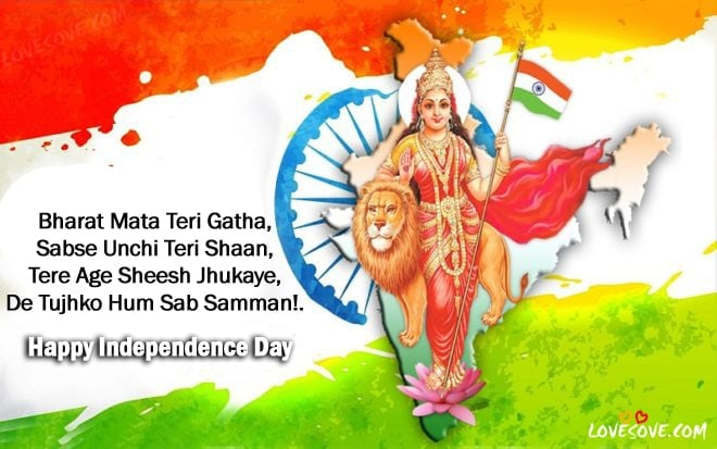 desh bhakti shayari download, desh bhakti shayari 15 august, desh bhakti status hindi, Desh bhakti shayari, desh bhakti shayari hindi, lines on desh bhakti in hindi, independence day wishes, happy india independence day, happy independence day quotes, Happy Independence Day Shayari, 15 August Wishes, Desh Bhakti Lines, Fifteenth of August Status For WhatsApp, Independence Day Wishes For Facebook