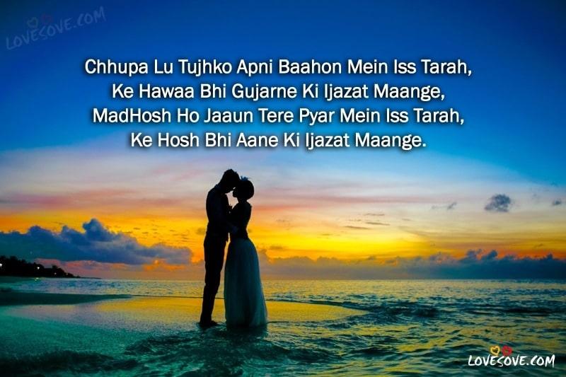 Chhupa Lu Tujhko Apni - Sweet Hindi Romantic Shayari Images, Dil Shayari Image For Facebook, Romantic Shayari For WhatsApp Status love shayari