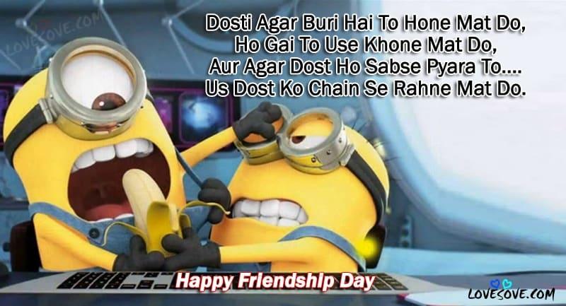 friendship day sms, happy friendship day messages, friendship day quotes, Dosti Agar Buri Hai - Funny Friendship Shayari, Dosti Shayari, happy friendship day shayari for facebooh & whatsapp, Happy Friendship day
