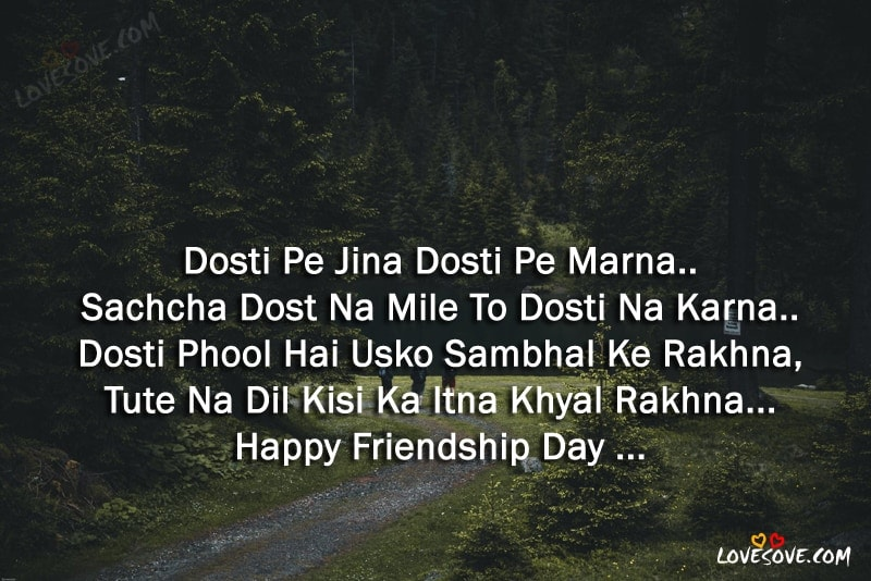 friendship shayari, friendship day shayari, happy friendship day shayari, happy friendship day wishes, The Best Friendship Shayari In Hinglish, Dosti Shayari For Friends, happy friendship day shayari for facebooh & whatsapp, Happy Friendship day