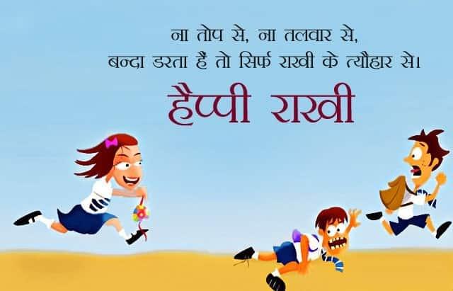 Best Funny Raksha Bandhan Status in Hindi For Whatsapp Group