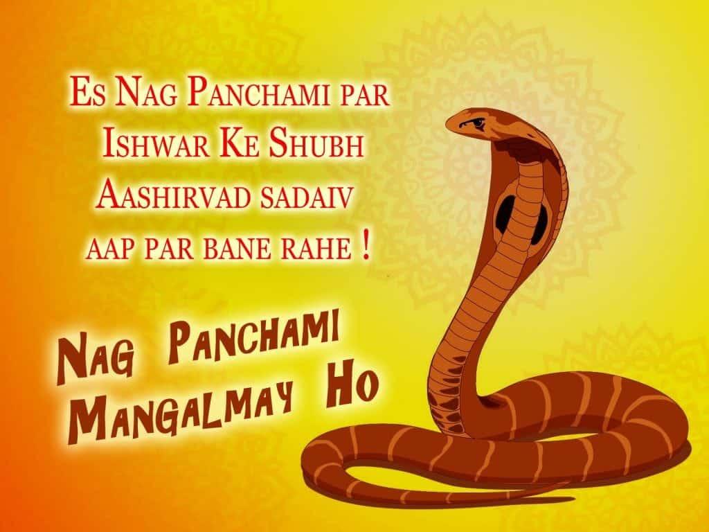 happy nag panchami images hindi, happy nag panchami quotes in hindi