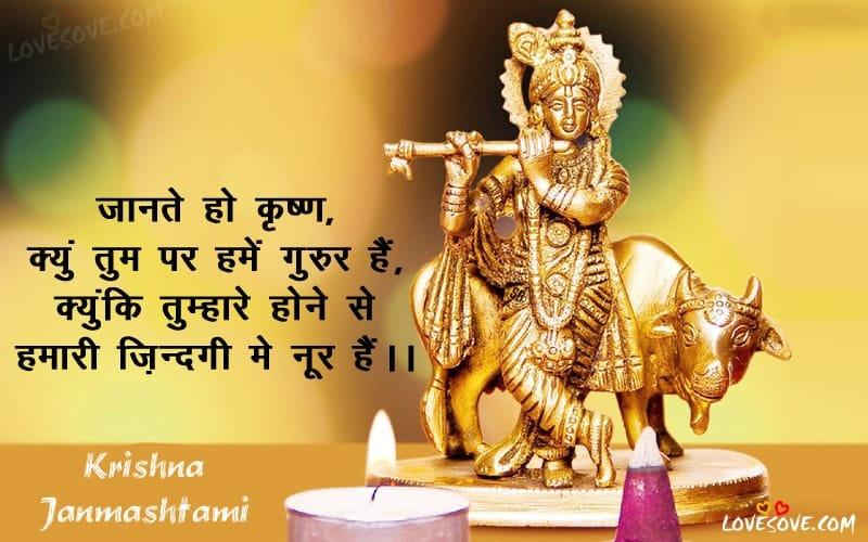 Krishna Janmashtami, lines on krishna janmashtami, janmashtami wishes in hindi, happy janmashtami wishes in hindi
