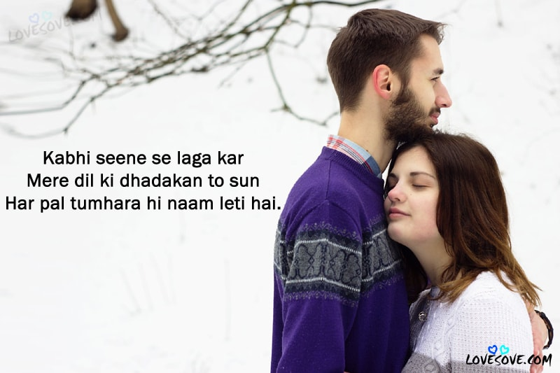 Kabhi Seene Se Laga Kar - Hindi Love Shayari, Ishq Shayari, Beautiful Love Shayari, Aankhein Shayari For Facebook and WhatsApp