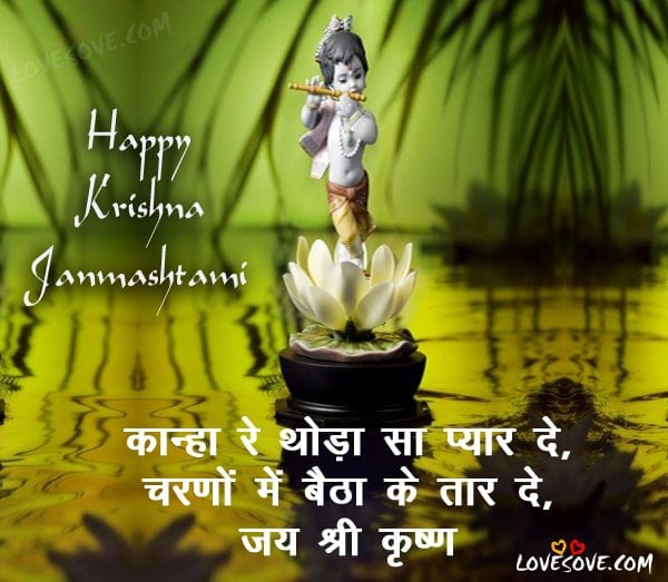 janmashtami photo, Krishna Janmashtami, lines on krishna janmashtami, Janmashtami Pictures & Images For Facebook
