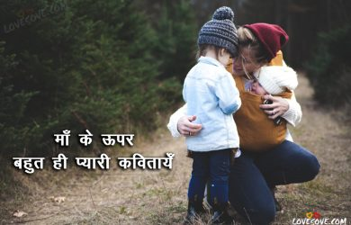 Lovesovecom Sher O Shayari Quotes Status Wishes Suvichar