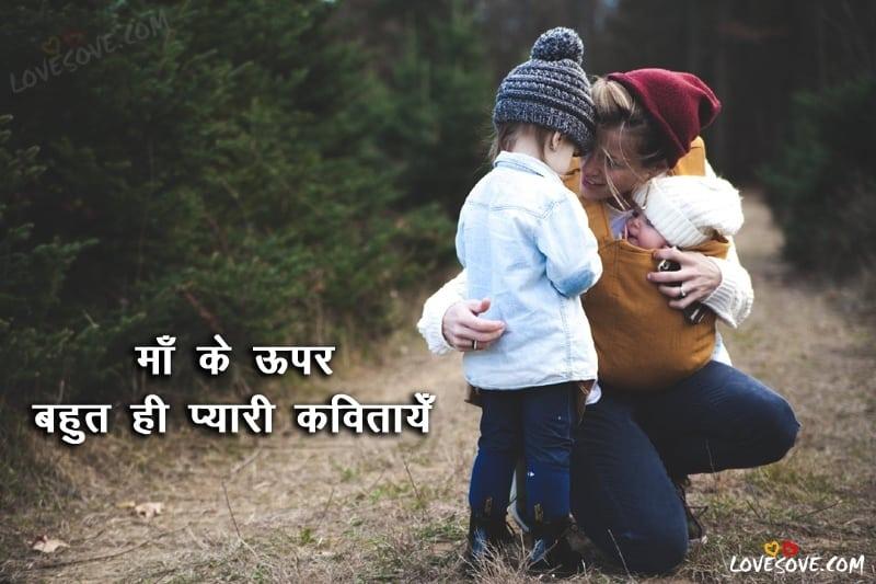 Best Hindi Poem On Mother That Will Make Mom Proud, Shayari on mother for facebook & whatsapp, Maa Ke Liye Bahut hi sundar poems