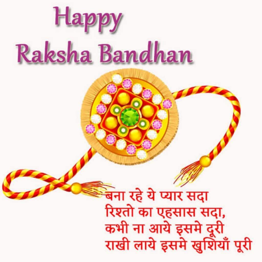 raksha bandhan lines, raksha bandhan line in hindi, two line shayari raksha bandhan, rakhi lines, rakhi hindi line