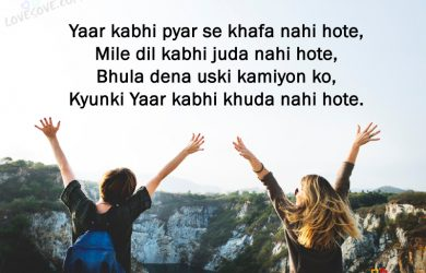 Best Dosti Shayari हद दसत शयर Dosti