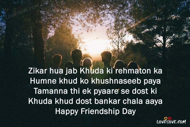 The Best Friendship Shayari In Hinglish, Dosti Shayari For