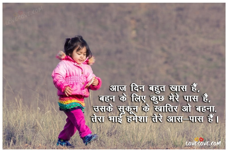 Best Bhai Behan Shayari In Hindi, बहन पर बेहतरीन शायरी, सिस्टर शायरी, Nice Sister Shayari For Facebook & WhatsApp, Brother Sister Shayari, Bhai behan image wallpaper