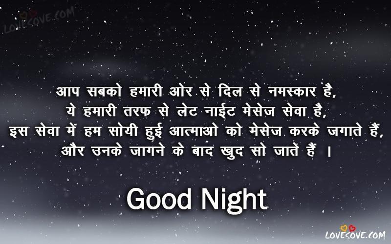 Best 30 Hindi Good Night Shayari, Good Night Wishes, Good Night shayari For Facebook & WhatsApp, Good Night wishes for friends