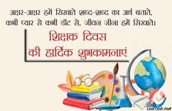 Top 10 Hindi Shayari On Teacher's Day, Teacher's Day Shayari