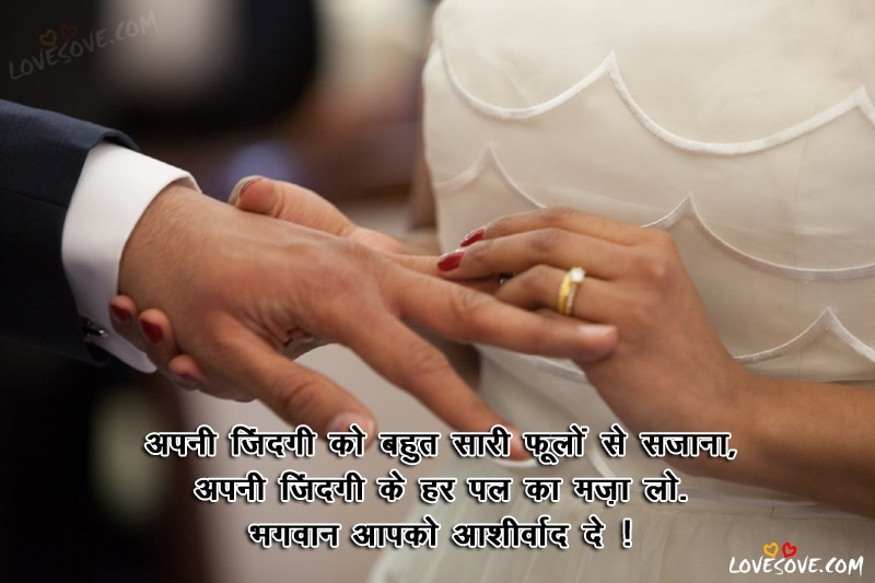 Best Marriage Wishes Quotes In Hindi, Wedding Messages In Hindi, short wedding wishes For whatsapp status, wedding wishes images for facebook